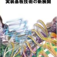 高性能電子セラミックス(2)実装基板技術の新展開