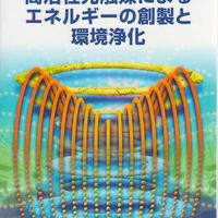 高活性光触媒によるエネルギーの創製と環境浄化