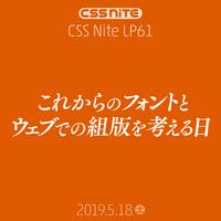 CSS Nite LP61 「これからのフォントとウェブでの組版を考える日」