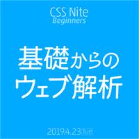 CSS Nite beginners「基礎からのウェブ解析」