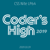 CSS Nite LP64「Coder's High 2019」