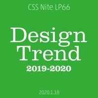 CSS Nite LP66 「デザイントレンド特別版」