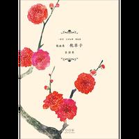 歌曲集「枕草子」楽譜集