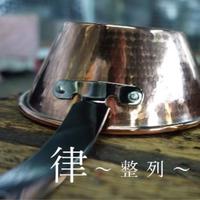 【数量限定】Cuivre Copper SierraCup - 名匠の極『律』 - 350