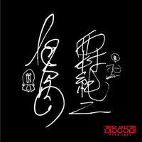 『ぶらどらぶ』ステッカー&コンピレーションアルバム