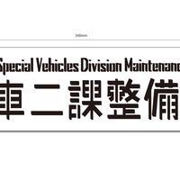 【機動警察パトレイバー】マグネットステッカー特車ニ課