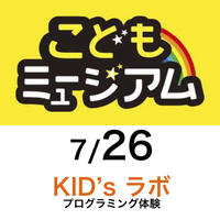 こどもミュージアム★7月26日(金)★KID'sラボ★ロボットプログラミング体験 小学校3年〜6年