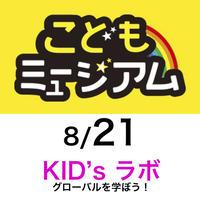 こどもミュージアム★8月21日★KID'sラボ 小3〜小6