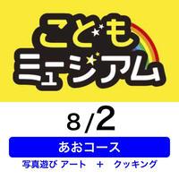 こどもミュージアム★8月2日(金)★あおコース★写真遊び・アート+クッキング 小学校1年〜4年