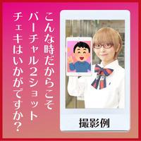 【新感覚】バーチャル 2ショットチェキ「5/24ライブ用」