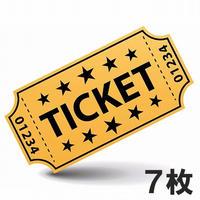 鑑定チケット7枚