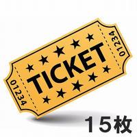 鑑定チケット15枚