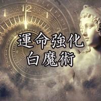 白魔術[運命強化](越智晴海先生)
