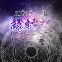 縁結び[魔術系上術](神西春香先生)