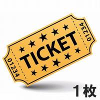 鑑定チケット1枚