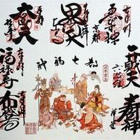 七福神祈祷(瑞谷京子先生)