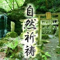 自然祈祷(川端隆盛先生)