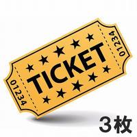 鑑定チケット3枚