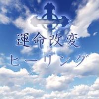 運命改変ヒーリング(七瀬光司先生)