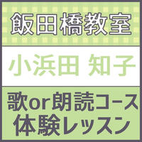 飯田橋7月19日金曜日15時限定 講師 こはまだともこ
