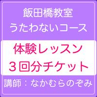 飯田橋 うたわないコース 体験3回分チケット(土日のみ開講) 講師:なかむらのぞみ