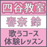 四谷 5月7日(火)13時~限定 講師:春奈鈴