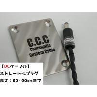 【DCケーブル】ストレート-Lプラグ50cm~90cmまで