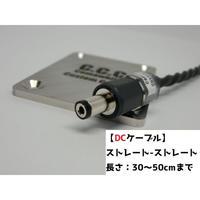 【DCケーブル】ストレート-ストレート30cm~50cmまで