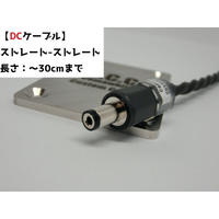 【DCケーブル】ストレート-ストレート~30cmまで
