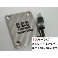 【DCケーブル】ストレート-Lプラグ30cm~50cmまで