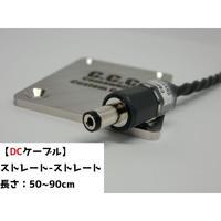 【DCケーブル】ストレート-ストレート50cm~90cmまで