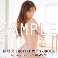 KOZUE DIGITAL PHOTO BOOK(デジタル写真集)Vol.2