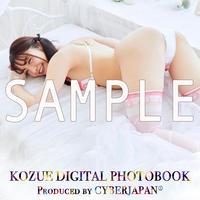 KOZUE DIGITAL PHOTO BOOK(デジタル写真集)Vol.3