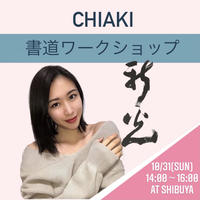 【2021/10/31分】CHIAKI 書道ワークショップ 電子チケット