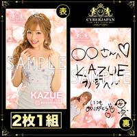 KAZUE直筆サイン入り仮想キャバ嬢名刺 2枚組セット vol.1