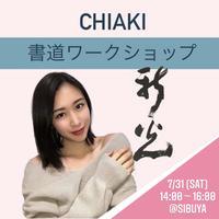 【2021/7/31分】CHIAKI 書道ワークショップ 電子チケット