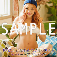 KAZUE DIGITAL PHOTO BOOK(デジタル写真集)