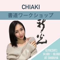 【2021/6/19分】CHIAKI 書道ワークショップ 電子チケット