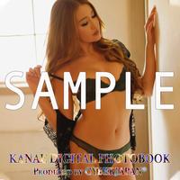 KANAE DIGITAL PHOTO BOOK(デジタル写真集)Vol.1