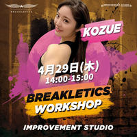 【2021/4/29分】KOZUE BREAKLETICS WORKSHOP 電子チケット