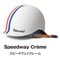 Thousand Helmet(サウザンドヘルメット)Speedway Crème