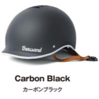 Thousand Helmet(サウザンドヘルメット)Carbon Black