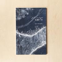 AIR2015/夏 passage 永遠の一日