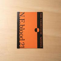 N.E.blood 21 vol.33 板垣崇志展/リアス・アーク美術館