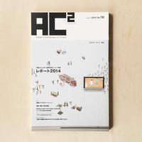 ACAC2 No.16 「レポート・2014」 特集 東南アジアのアートシーン
