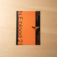 N.E.blood 21 vol.49 大柳暁展/リアス・アーク美術館