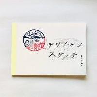 テワイケン・スケッチ/吉田和夏