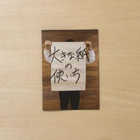 037 大きな紙の使い方/つれづれ団