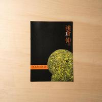 N.E.blood 21 vol.71 浅倉伸展/リアス・アーク美術館