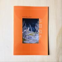 N.E.blood 21 vol.75 古田和子展/リアス・アーク美術館